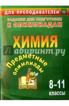 Предметные олимпиады. 8-11 классы. Химия. ФГОС