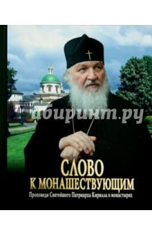Слово к монашествующим. Проповеди Святейшего Патриарха Кирилла в монастырях