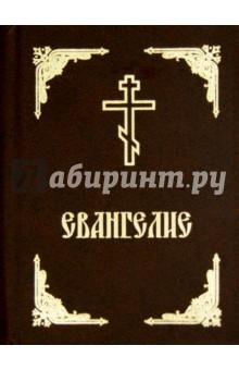 ЕвангелиеБиблия. Книги Священного Писания<br>Данное издание карманного формата содержит текст Евангелие.<br>