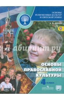 Основы мировых религиозных культур. 4 кл. : учебник фгос /+786104.