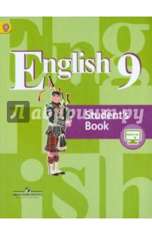 Английский язык. 9 класс. Учебник. ФГОСАнглийский язык (5-9 классы)<br>Учебник является основным компонентом учебно-методического комплекта Английский язык и предназначен для учащихся 9 класса общеобразовательных организаций.<br>Задания учебника направлены на тренировку учащихся во всех видах речевой деятельности (аудировании, говорении, чтении и письме), обеспечивают достижение личностных, метапредметных и предметных результатов и гармоничный переход к завершающему этапу обучения в основной школе.<br>Учебник также предусматривает участие школьников в проектной деятельности и в учебно-исследовательской работе с использованием мультимедийных ресурсов и компьютерных технологий.<br>Работая по данному учебнику, школьники обучаются рациональным приёмам самостоятельной работы над иностранным языком, развивают навыки самоконтроля и самооценки, готовятся к сдаче Государственной итоговой аттестации.<br>Содержание учебника соответствует требованиям Федерального государственного образовательного стандарта основного общего образования.<br>Рекомендовано Министерством образования и науки Российской Федерации.<br>3-е издание.<br>