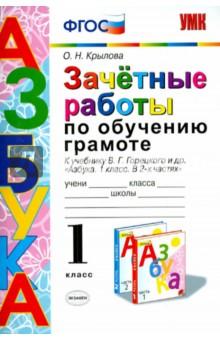 Азбука. Обучение грамоте. 1 класс. Зачетные работы. ФГОС
