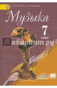 Музыка учебник 7 класс сергеева г.п критская е.д