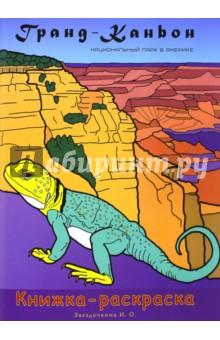 Гранд-Каньон Национальный парк в Америке