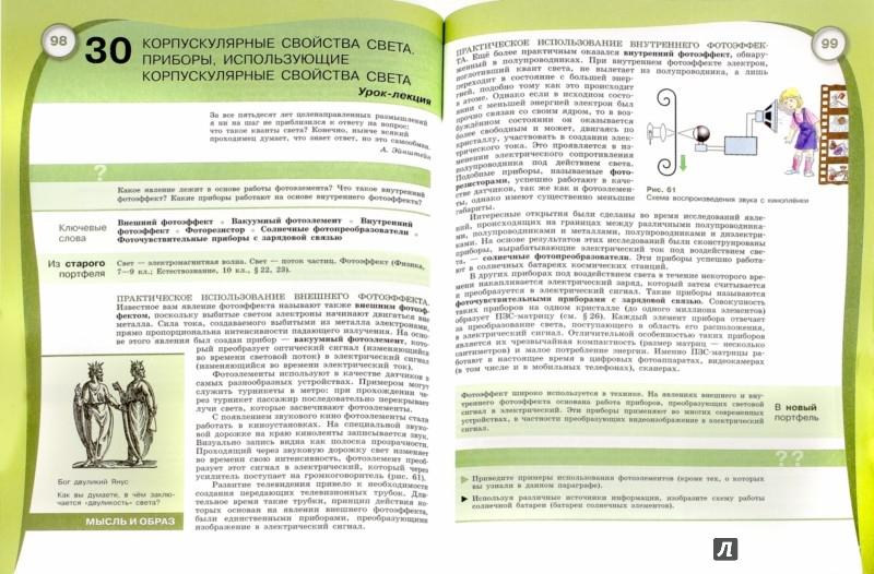 Иллюстрация 1 из 6 для Естествознание. 11 класс. Учебник. Базовый уровень. ФГОС - Алексашина, Галактионов, Ляпцев, Шаталов | Лабиринт - книги. Источник: Лабиринт