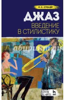 Джаз. Введение в стилистику. Учебное пособиеМузыка<br>В книге рассматривается стилевая специфика джазового мэйнстрима: особенности гармонии, формы, мелодической линии импровизации, ритма, фактуры, а также место джазового мэйнстрима в современном джазе. Материал книги выполняет функцию введения в джазовую специализацию.<br>Книга адресована, прежде всего, студентам начальных курсов эстрадно-джазовых отделений музыкальных колледжей и вузов, однако может быть полезна и всем, кто изучает джаз самостоятельно.<br>3-е издание, стереотипное.<br>