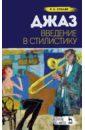 Джаз. Введение в стилистику. Учебное пособие