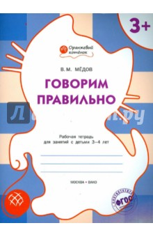 Оранжевый котенок. Говорим правильно. Рабочая тетрадь для занятий с детьми 3-4 лет. ФГОС ДО