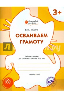 Оранжевый котенок. Осваиваем  грамоту. Рабочая тетрадь для занятий с детьми 3-4 лет. ФГОС ДО