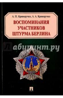 Обложка книги Воспоминания участников штурма Берлина
