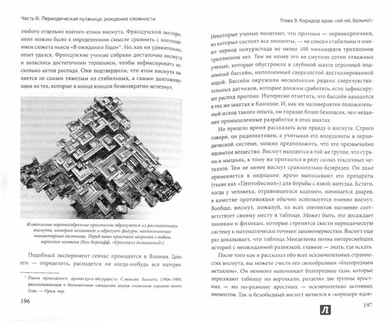 Иллюстрация 1 из 23 для Исчезающая ложка, или Удивительные истории из жизни периодической таблицы Менделеева - Сэм Кин   Лабиринт - книги. Источник: Лабиринт