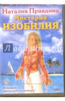 DVD-диск Мистерия Изобилия