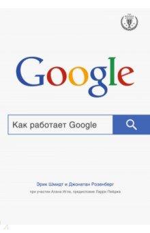 Как работает GoogleВедение бизнеса<br>В эпоху, когда все меняется быстрее, чем успеваешь это заметить, лучший выход - привлечь умных, творческих людей и создать для них среду, в которой они могли бы придумывать новые идеи и развиваться.<br>Как работает Google расскажет, как этого добиться.<br>Страница за страницей председатель совета директоров Эрик Шмидт и вице-президент Джонатан Розенберг раскрывают секреты, как им удалось построить великую компанию. Вы узнаете, как в Google развивают корпоративную культуру, привлекают талантливых специалистов, придумывают инновации, решают неразрешимые задачи и все с многочисленными историями из жизни Google, которые публикуются впервые.<br>