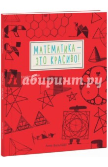Математика - это красиво! Графическая тетрадьНаука. Техника. Транспорт<br>О книге<br>Эта необычная тетрадь покажет вам, что математика может быть красивой, а гармония в изобразительном искусстве основана на числах.<br><br>На страницах этой графической тетради, с помощью законов математики и простых инструментов - карандаша, линейки и циркуля, - вы сможете создавать удивительные фигуры: идеальные окружности и гексагоны, золотую спираль и треугольник Серпинского, трёхмерные рисунки и необычные мозаики. Вы увидите, как числа превращаются в змейки и разноцветные узоры, линии - в звёзды и паутину, а геометрические фигуры - в снежинки, животных и растения.<br><br>Неважно, любит ли ваш ребенок считать, чертить или рисовать, в этой тетради, он познакомится с самыми разными математическими понятиями и концепциями и сможет увидеть связь между математикой и искусством.<br><br>Фишки книги<br>В конце книги вы найдете чистые, разлинованные листы, на которых сможете придумать собственные математико-художественные шедевры.<br><br>Почему мы решили издать эту книгу<br>Эта тетрадь с, казалось бы, простыми заданиями открывают ребенку удивительный и гармоничный мир изобразительного искусства, построенного на математике, - мир, где живут геометрические фигуры, удивительные кривые, необычные узоры и симметрия.<br><br>Для кого эта книга<br>Для детей 8-12 лет.<br>Для родителей и учителей, которые хотят увлечь детей математикой.<br><br>Об авторе<br>Анна Вельтман - школьный учитель из Нью-Йорка, США. Испытывая истинную любовь к математике, Анна старается донести до детей, что эта наука является основой всего, что нас окружает, в том числе музыки и изобразительного искусства. В свободное от занятий математикой время Анна посвящает себя живописи, прикладному искусству, кулинарии и написанию музыки.<br>2-е издание.<br>