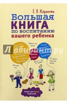Большая книга по воспитанию вашего ребенка