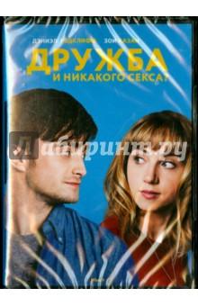 Дружба и никакого секса (DVD)