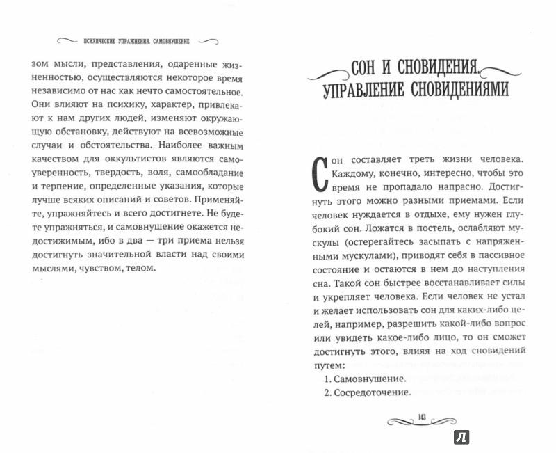 Иллюстрация 1 из 8 для Скрижали мага. Руководство к развитию психических способностей | Лабиринт - книги. Источник: Лабиринт