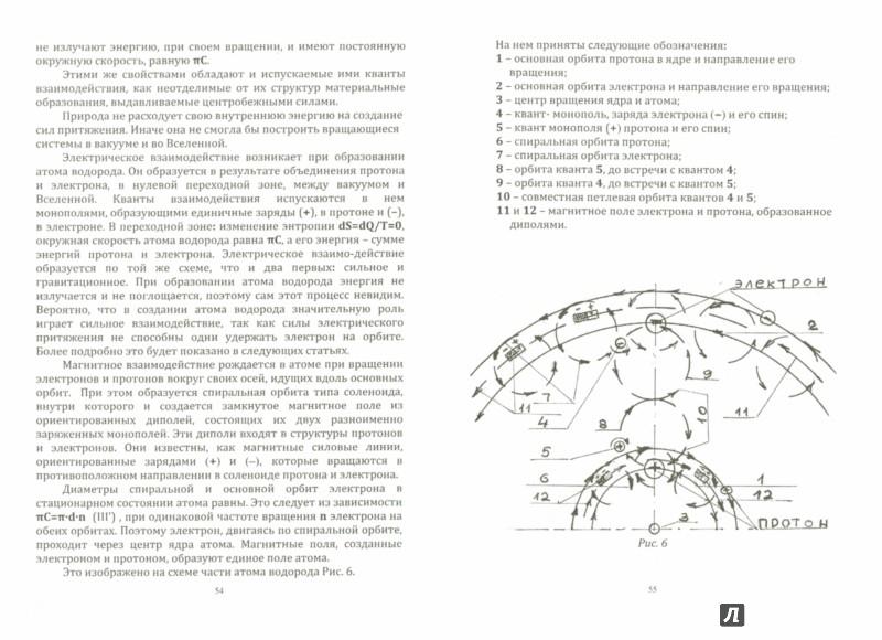 Иллюстрация 1 из 3 для Структуры и процессы в природе - Михаил Петуховский | Лабиринт - книги. Источник: Лабиринт