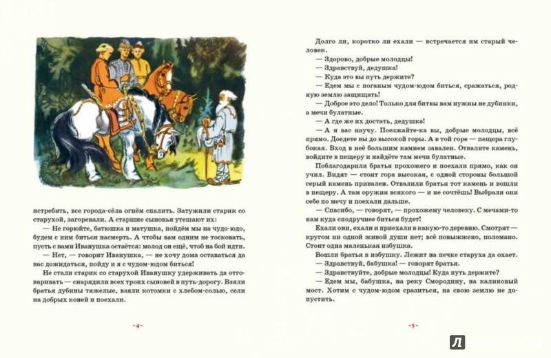 Иллюстрация 1 из 3 для Иван-крестьянский сын и чудо-юдо   Лабиринт - книги. Источник: Лабиринт