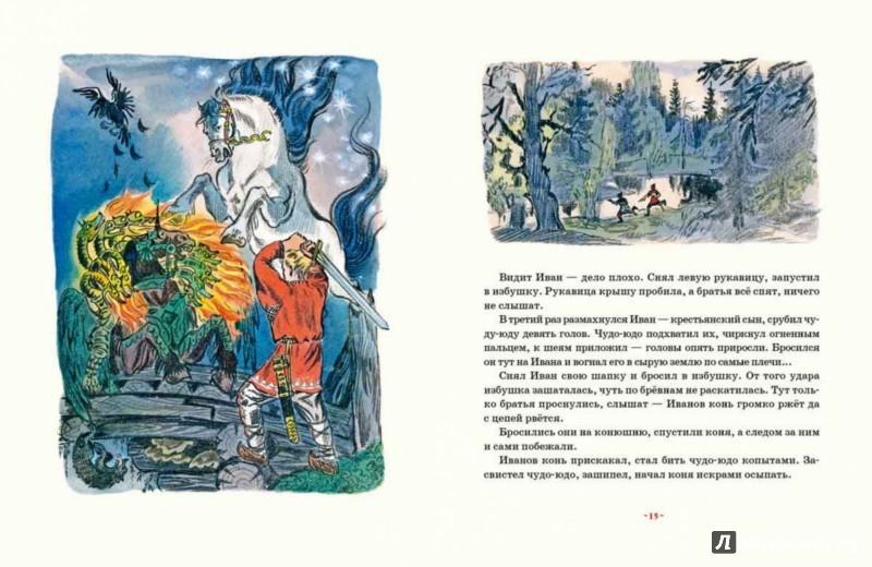 Иллюстрация 2 из 3 для Иван-крестьянский сын и чудо-юдо   Лабиринт - книги. Источник: Лабиринт