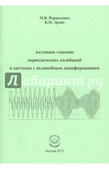 Активное гашение периодических колебаний в системе с нелинейным демфированием