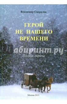 Герой не нашего времени: поэмы, лирикаСовременная отечественная поэзия<br>В издании представлены поэмы и лирика Владимира Свердлова.<br>