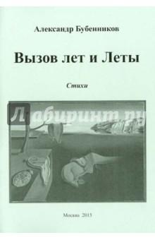 Вызов лет и Леты: СтихиСовременная отечественная поэзия<br>В издании представлены  стихи Александра Бубенникова.<br>