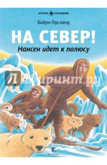 На Север! Нансен идёт к полюсуИстория<br>Книга рассказывает о выдающейся экспедиции норвежского путешественника Фритьофа Нансена к Северному полюсу на шхуне Фрам. Все в этой экспедиции было новым и удивительным. Нансен первым решил дойти до Полюса не вопреки льдам, а с их помощью, предполагая, что дрейф вынесет его к нужной точке. Для этого было построено уникальное, яйцеподобное судно, которое дрейфовало во льдах.<br>Однако прогноз Нансена относительно скорости дрейфа не оправдался, и ученый вместе с напарником Ялмаром Йохансоном осуществил пеший бросок к Полюсу - еще одна драматичная история выживания двух людей в течение 9 месяцев - оставшихся без еды, помощи, в суровых условиях полярной зимы. Нансен, не достигший цели, тем не менее оказался человеком, который в то время дальше всех в мире продвинулся на север. Будучи не только путешественником, но и серьезным ученым, норвежец вернулся домой с плодотворными результатами исследований и различными научными открытиями.<br>Прекрасно иллюстрированная, с картами и схемой корабля, эта познавательная книга познакомит читателя с географией Заполярья, с методами организации арктических экспедиций, животным миром Севера, а также откроет дверь в мир героических приключений.<br>Для младшего школьного возраста.<br>