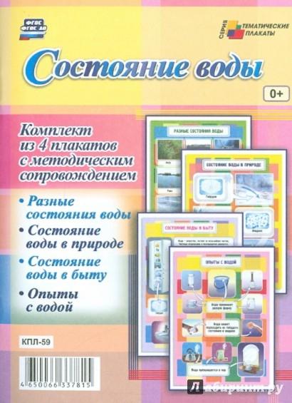 Иллюстрация 1 из 8 для Комплект плакатов. Состояние воды. 4 штуки. ФГОС ДО | Лабиринт - книги. Источник: Лабиринт