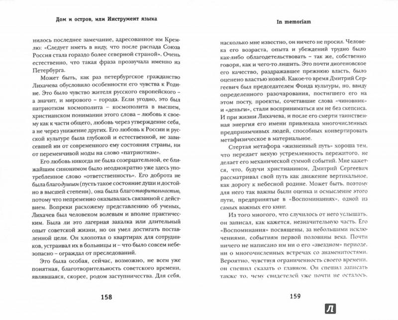 Иллюстрация 1 из 9 для Дом и остров, или Инструмент языка - Евгений Водолазкин | Лабиринт - книги. Источник: Лабиринт