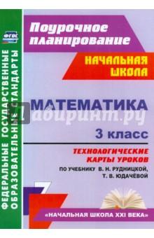 Математика. 3 класс. Технологические карты к учебнику В.Н. Рудницкой. ФГОС