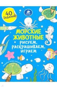 Морские животные. Рисуем, раскрашиваем, играем
