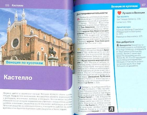 Иллюстрация 1 из 7 для Венеция - Элисон Бинг | Лабиринт - книги. Источник: Лабиринт