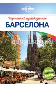 БарселонаПутеводители<br>Карманные путеводители Lonely Planet - это новый удобный формат, в котором мы собрали для вас все самое важное и интересное.<br>Мы разделили город на несколько удобных для изучения районов и снабдили их подробными картами, которые позволят вам легко сориентироваться на месте. Наши опытные авторы покажут вам все лучшее в городе: маршруты прогулок, рестораны и ночные клубы, лучшие магазины и многое другое. По-настоящему своим в городе вам поможет стать раздел Секреты местных жителей. И конечно, мы собрали для вас множество практических советов, которые сделают вашу поездку максимально комфортной.<br>Мы гарантируем вам по-настоящему незабываемые впечатления!<br>