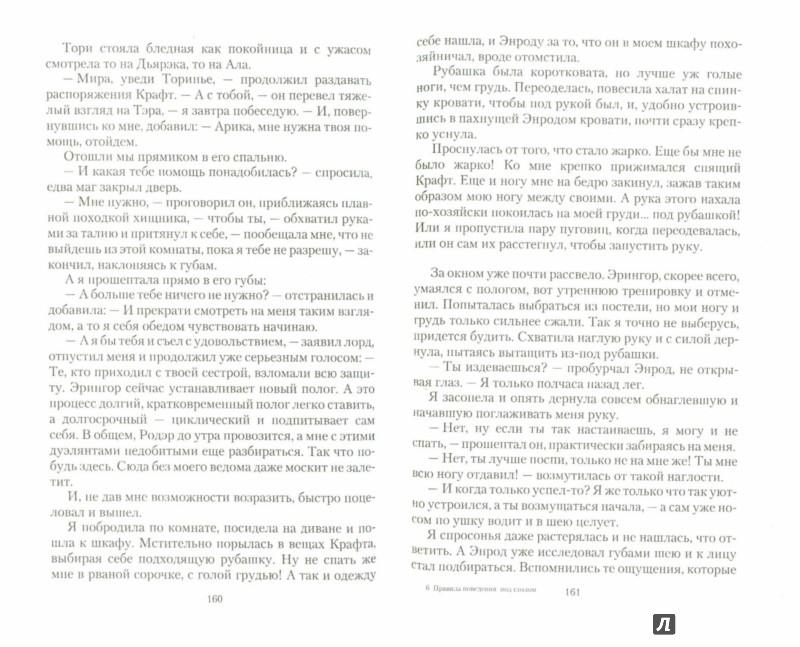 Иллюстрация 1 из 24 для Правила поведения под столом - Екатерина Богданова   Лабиринт - книги. Источник: Лабиринт