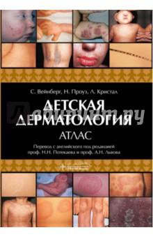 Детская дерматология. АтласКожные и венерические болезни<br>Иллюстрированный атлас детских кожных заболеваний содержит более 900 цветных фотографий высокого качества. Охвачен широкий спектр заболеваний, включающий не только традиционно освещаемую в подобных изданиях область, но и специфичные кожные проявления, характерные только для новорожденных; клинические признаки дерматозов различной этиологии (от поражения химическими веществами до последствий солнечной инсоляции), наследственных заболеваний (включая редкие синдромы), ихтиозов, укусов насекомых, нарушений метаболизма и питания.<br>Издание окажет максимальную практическую помощь студентам педиатрических факультетов медицинских вузов, а также начинающим врачам-дерматологам.<br>Кроме иллюстративного материала, в атласе кратко представлена самая важная информация об особенностях течения и лечении кожных заболеваний, что станет хорошим подспорьем для практикующих врачей.<br>Атлас может быть полезен не только детским дерматологам, но и другим клиницистам, которые занимаются лечением заболеваний, сопровождающихся кожными проявлениями: аллергологам, иммунологам, инфекционистам, детским косметологам и др.<br>