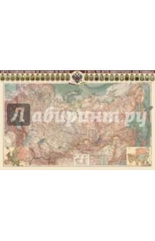 Карта Российской Империи 1913 г.Атласы и карты России<br>Карта Российской Империи 1913 г.<br>На картоне с ламинацией.<br>Размер: 150х100 см.<br>