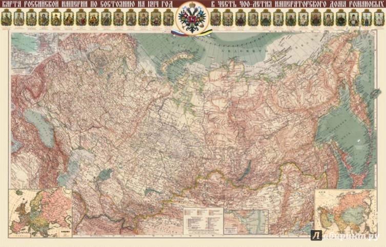 Иллюстрация 1 из 7 для Карта Российской Империи 1913 г. | Лабиринт - книги. Источник: Лабиринт