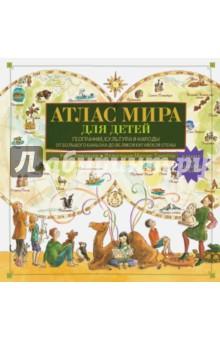 Атлас мира для детей. География, культура, народы. От Большого Каньона до Великой Китайской стены АСТ