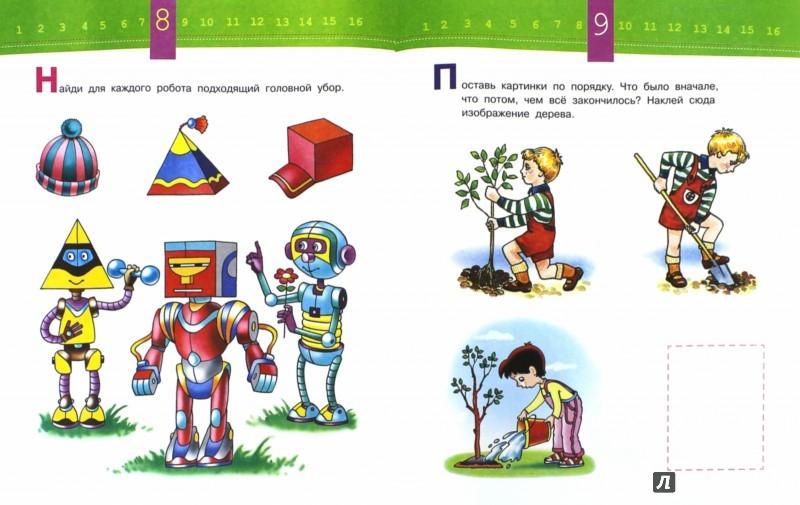 Иллюстрация 1 из 10 для Развиваем мышление малыша. 3-4 года | Лабиринт - книги. Источник: Лабиринт