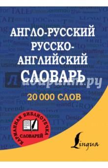 Англо-русский? Русско-английский словарь