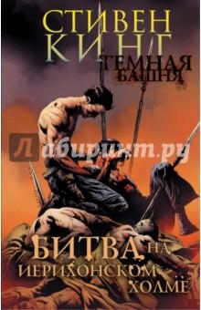 Темная башня. Часть 5. Битва на Иерихонском холме