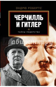 Гитлер и ЧерчилльПолитические деятели, бизнесмены<br>Адольф Гитлер и Уинстон Черчилль. Два правителя, стоявших у власти двух столь разных государств. Эпоха правления каждого из них - как бы ее ни оценивали - сыграла определяющую роль в дальнейшем развитии Германии и Великобритании - двух непримиримых противников во Второй мировой войне.<br>Что это были за личности?<br>Какими были методы их правления?<br>Какую роль они сыграли в истории своих стран и всего мира в целом?<br>На примере двух известнейших лидеров ХХ столетия британский историк Эндрю Робертс рассматривает проблему лидерства как феномен мировой истории.<br>