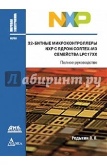 32-битные микроконтроллеры NXP с ядром Cortex-M3 семейства LPC17XX. Полное руководствоРадиоэлектроника. Связь<br>В книге содержится полная справочная информация по микроконтроллерам семейства LPC17xx, рекомендации производителя по программированию и применению отдельных узлов, информация по существующим аппаратным и программных инструментальным средствам разработки-отладки-программирования приложений для LPC17xx: программным пакетам IDE IAR EWARM от фирмы IAR, IDE MDK от фирмы Keil Software, а также отладочным платам и аппаратным отладчикам-программаторам от IAR и Keil, приведены описания примеров приложений для микроконтроллеров LPC17xx. Все эти приложения были протестированы автором.<br>Важной особенностью книги является то, что она не только содержит сведения справочного характера, но и охватывает все этапы проектирования приложений на основе микроконтроллеров LPC17xx, что позволяет в короткие сроки овладеть навыками работы с этими устройствами даже начинающим разработчикам.<br>Книга предназначена для специалистов в области разработки электронной аппаратуры, студентов технических вузов и других лиц, интересующихся электроникой. Необходимый уровень подготовки читателей предполагает знание основ цифровой и аналоговой схемотехники, а также основ программирования на языке С.<br>На сайте издательства выложены бесплатные демоверсии описанного в книге инструментального программного обеспечения, исходные коды свободно распространяемых примеров проектов для LPC17хх, оригинальная справочная информация производителя и другие информационные и справочные материалы.<br>