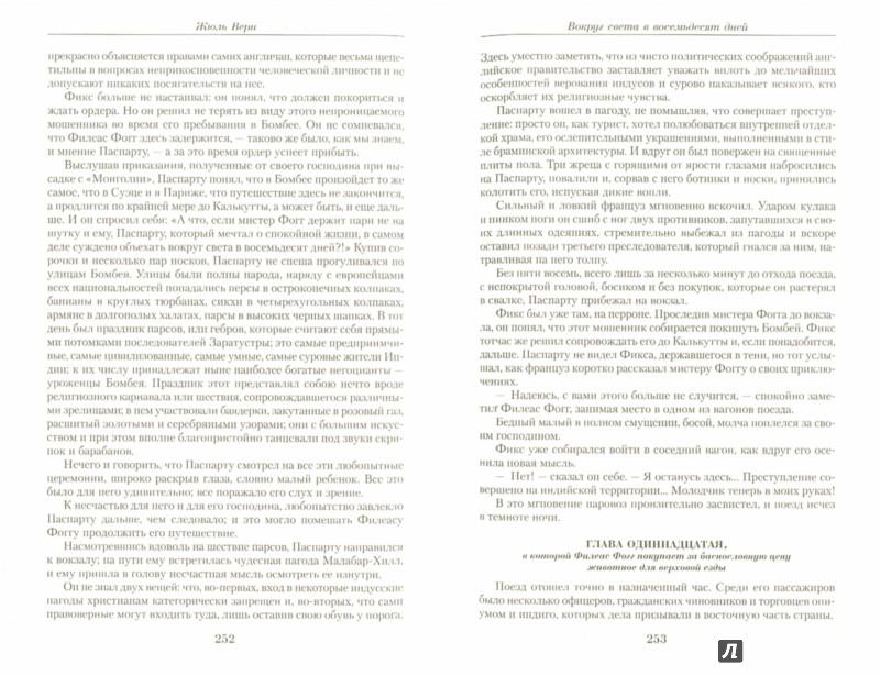 Иллюстрация 1 из 18 для Малое собрание сочинений - Жюль Верн | Лабиринт - книги. Источник: Лабиринт