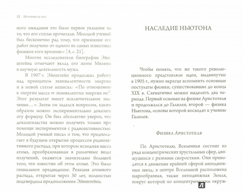 Иллюстрация 1 из 4 для Альберт Эйнштейн - Сергей Иванов | Лабиринт - книги. Источник: Лабиринт
