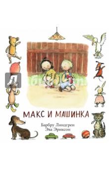 Макс и машинка, Линдгрен Барбру