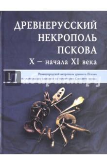 Древнерусский некрополь Пскова X - начала XI века