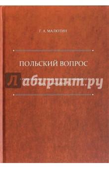Польский вопрос в русской общественно-политической мысли в 1830-е - начале 1860-х гг. Монография