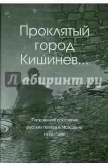Проклятый город Кишинев... Потерянное поколение
